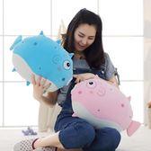 河豚魚公仔抱枕 創意毛絨玩具玩偶布娃娃靠墊