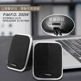 NAKAY高音質USB立體聲喇叭S-61(盒損)