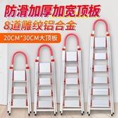 鋁合金家用梯子加厚四五步梯折疊扶梯樓梯不銹鋼室內人字梯凳【元氣少女】