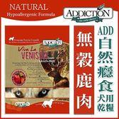 *WANG*【贈ADD犬用主食罐*3】Addiction自然癮食《無穀鹿肉犬寵食》9kg