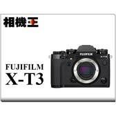 ★相機王★Fujifilm X-T3 Body 黑色〔單機身〕平行輸入