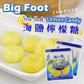 馬來西亞 Big Foot海鹽檸檬糖 15g【櫻桃飾品】【30649】