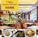 【台中】台中商旅-CHEZ HUNG餐廳2人套餐