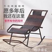 搖椅 搖搖椅家用成人午睡椅陽台客廳藤椅子室內戶外懶人躺椅老人逍遙椅 夢藝