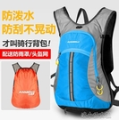 登山背包 小型戶外雙肩包登山包運動背包男女騎行背包防水旅行包15L 洛小仙女鞋YJT