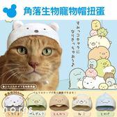 【Korokoro 扭蛋角落生物 寵物帽】Norns 貓咪頭巾帽貓頭巾服飾 公仔角落一族 轉蛋