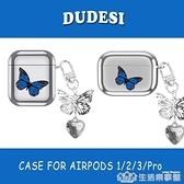 Ins潮酷銀電鍍韓風藍色蝴蝶AirPods保護套AirPodsPro蘋果airpods2代耳機套 樂事館新品