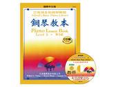 小叮噹的店- AP230《艾弗瑞》鋼琴教本(3)【CD版】