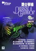 小叮噹的店 - 全新 088288 電吉他系列 爵士琴緣 附CD