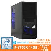 Genuine捷元 UP888 OZ8-4R 全新第八代 小型辦公室設計的商用電腦