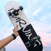 燃點四輪滑板初學者青少年公路刷街成人代步男女生專業雙翹滑板車 芥末原創