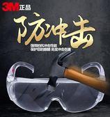 護目鏡 3M 1611HC護目鏡防護眼鏡防沖擊防霧防刮擦防紫外線防風沙男女式