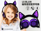 LX-BL108貓耳造型藍芽耳機 頭戴式藍牙耳機