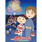 電影版櫻桃小丸子:來自義大利的少年 精裝版 DVD 免運 (購潮8)