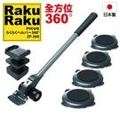 【日本PICUS】RakuRaku樂可樂可重物搬運器全方向 全新構想設計及專利設計,安全方便