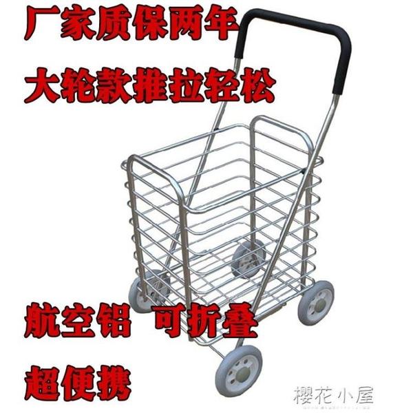 大號買菜車購物車折疊便攜鋁合金籃手拉車小推車拖車QM『櫻花小屋』