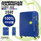 美國旅行者 25吋硬殼拉鍊行李箱 可加大擴充旅行箱 深藍 現貨 AT-AO8-25-NY