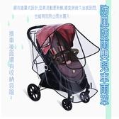【JAR嚴選】防風防雨嬰兒車雨罩 (顏色隨機)