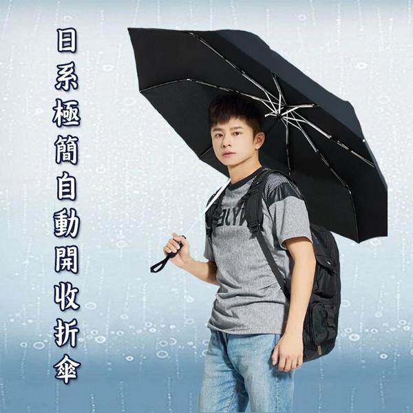 【葉子小舖】日系極簡自動開收傘/大傘面/雨傘/超潑水/省力回壓設計/防風傘骨/速乾/自動摺疊傘