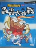 【書寶二手書T6/少年童書_ZII】顯微探險隊蟲蟲大作戰_C3創作