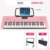 電子琴智慧電子琴成人兒童初學者女孩入門61鋼琴鍵多功能教學專業igo 伊蒂斯女裝