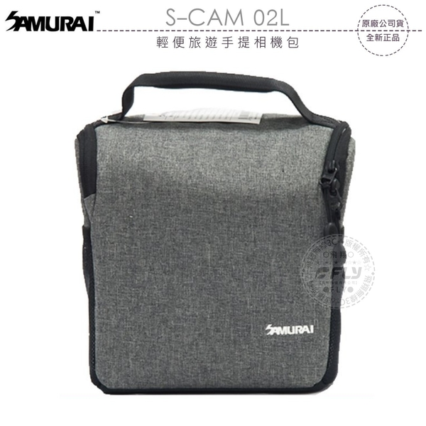《飛翔無線3C》SAMURAI 新武士 S-CAM 02L 輕便旅遊手提相機包│公司貨│攝影收納袋 出遊攜帶包