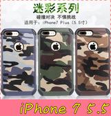 【萌萌噠】iPhone 7 Plus (5.5吋)  軍事迷彩系列保護套 防摔抗震 矽膠套+PC背蓋二合一組合 手機殼