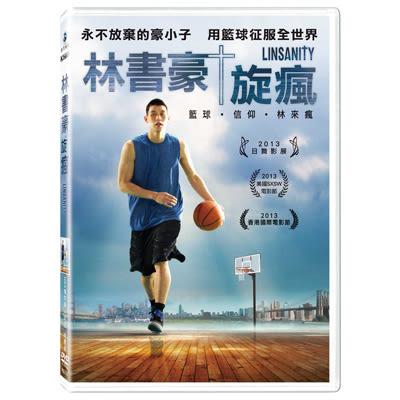 林書豪旋瘋DVD NBA傳奇華人球星林書豪