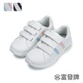 【富發牌】日常必備撞色兒童運動休閒鞋-白黑/白粉 33CJ39