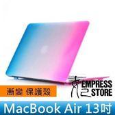 【妃航】蘋果  Mac Book Air 13吋 漸變/漸層 磨砂/霧面/防指紋 筆電 保護殼/筆電殼