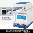 錦廚樂110V商用刨冰機碎冰機 168全...