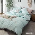 床包組日式簡約純色水洗棉民宿四件套白色酒店風床單床笠被套單雙人床品LXY7275【極致男人】