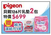 貝親 Pigeon 防溢乳墊126片_舒適型.日本製【兩包 -送濕巾80抽3包1串】