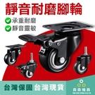 金鑽萬向輪 帶剎車 雙軸承 PU 聚氨酯靜音 萬向腳輪 靜音輪 耐用輪 耐磨輪 車輪 輪子 手推車