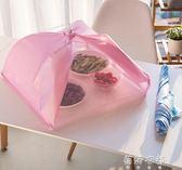 飯菜罩子蓋菜罩雙層遮菜簾防塵防蠅菜傘方形可折疊家用飯桌罩igo  蓓娜衣都