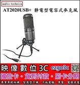 《映像數位》 audio-technica鐵三角 AT2020USB+ 靜電型電容式麥克風【搭贈避振架+防噴罩】A