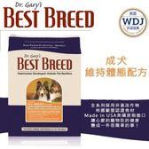 *WANG*【送1.8公斤原包裝*1】BEST BREED貝斯比《成犬維持體態配方-BB1206》6.8kg  WDJ推薦