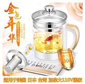 110V伏養生壺 出口美國 日本多功能電熱水壺全自動加厚玻 艾家生活館 LX