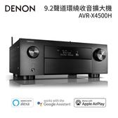 【夜間限定】AVR-X4500H 9.2聲道 AV環繞收音擴大機