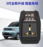 應急電源 五菱宏光MINI ev歐拉寶駿免接地線轉換器接地寶地線電動汽車充電