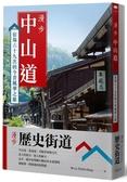 漫步歷史街道套書:漫步中山道 + 漫步東海道