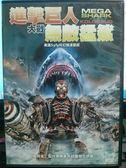 影音 L08 020  DVD 電影【進擊巨人大戰無敵猛鯊】伊蓮娜道格拉斯艾咪蕾德布洛迪赫茲