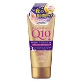 日本 KOSE COENRICH Q10活齡 超濃厚夜用護手霜80g