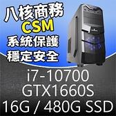 【南紡購物中心】華碩系列【商務高階5號機】i7-10700八核 GTX1660S 電玩電腦(16G/480G SSD)
