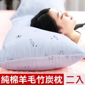 【奶油獅】星空飛行-美國抗菌純棉表布澳洲天然羊毛竹炭枕-灰(二入)