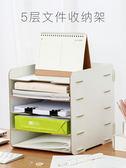 辦公文件架A4收納盒桌面整理架文件夾資料架豎款置物架書立盒 快速出貨
