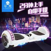 手提兩輪體感電動車成人智能漂移思維代步車雙輪車兒童平衡車RM