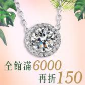 春遊穿搭►滿6000折150