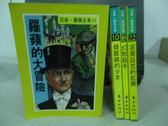 【書寶二手書T8/兒童文學_MPK】羅蘋的大冒險_綠眼睛的少女等_共4本合售