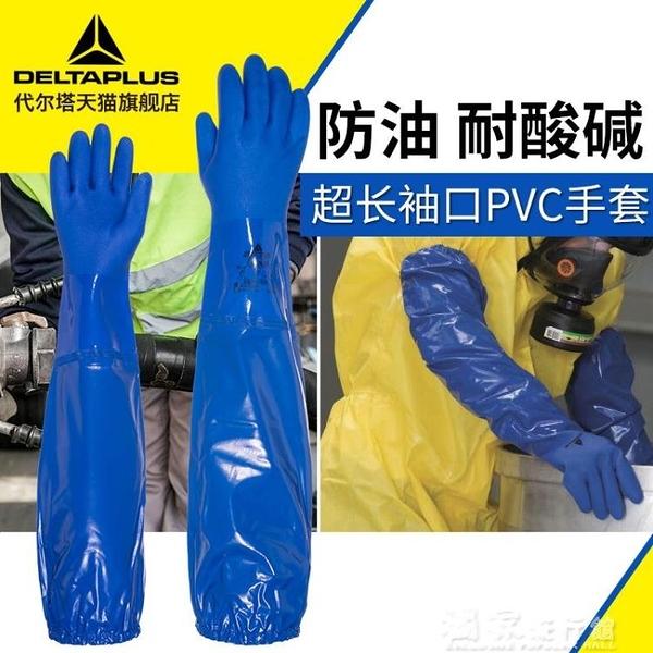 防化手套手套硫化加長PVC防化工作勞保防護手套耐磨防水耐酸堿加厚 快速出貨
